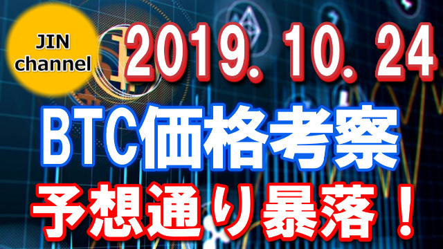 BTC価格2019年10月24日 暴落後の展開を考察