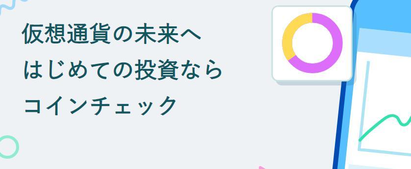Coincheck (コインチェック) の口コミや評判!口座開設方法を解説!