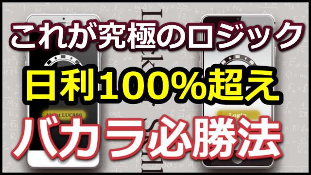 オンラインバカラで勝てない人が稼げるようになる日利100%の究極ロジック必勝法