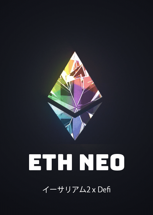 ETH NEO(イーサネオ)河崎純真が仕掛けるステーキング案件はETHよりもSUMOの価格が勝負