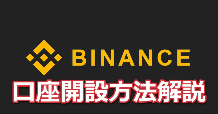Binance(バイナンス)の簡単図解で口座開設方法と使い方を解説!2021最新版