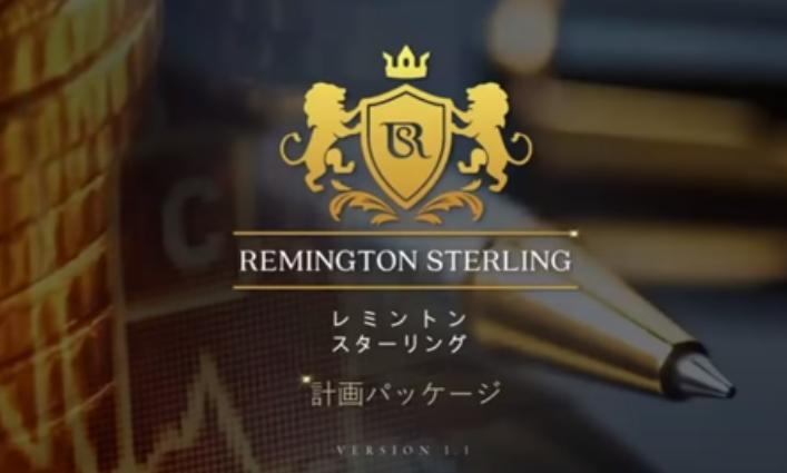 Remington Sterling(レミントンスターリング)PGA救済案件は詐欺確定?